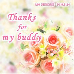 「ありがとう」を伝えるということ。